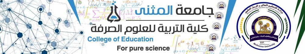 كلية التربية للعلوم الصرفة