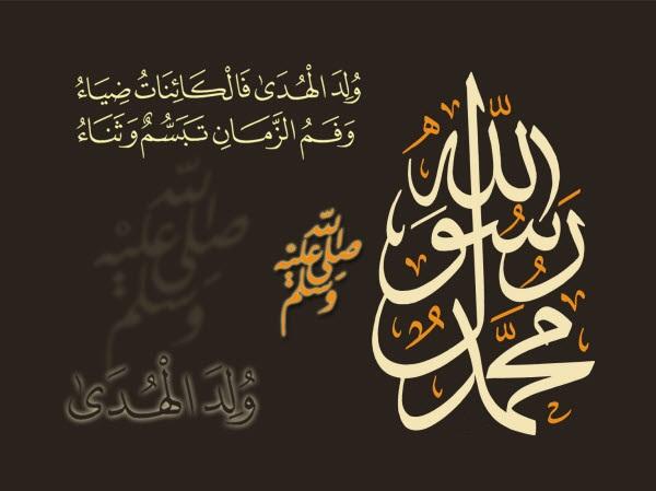 عمادة الكلية تهنئ العالم الاسلامي بذكرى مولد الرسول الاكرم محمد ( صلى الله عليه واله وسلم )