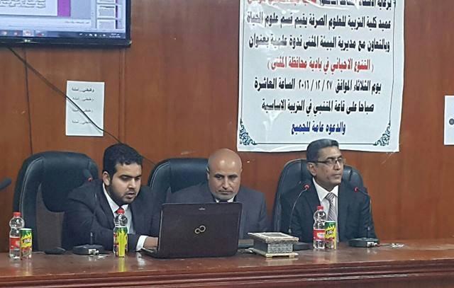 ندوة علمية بعنوان ( التنوع الاحيائي في بادية محافظة المثنى )
