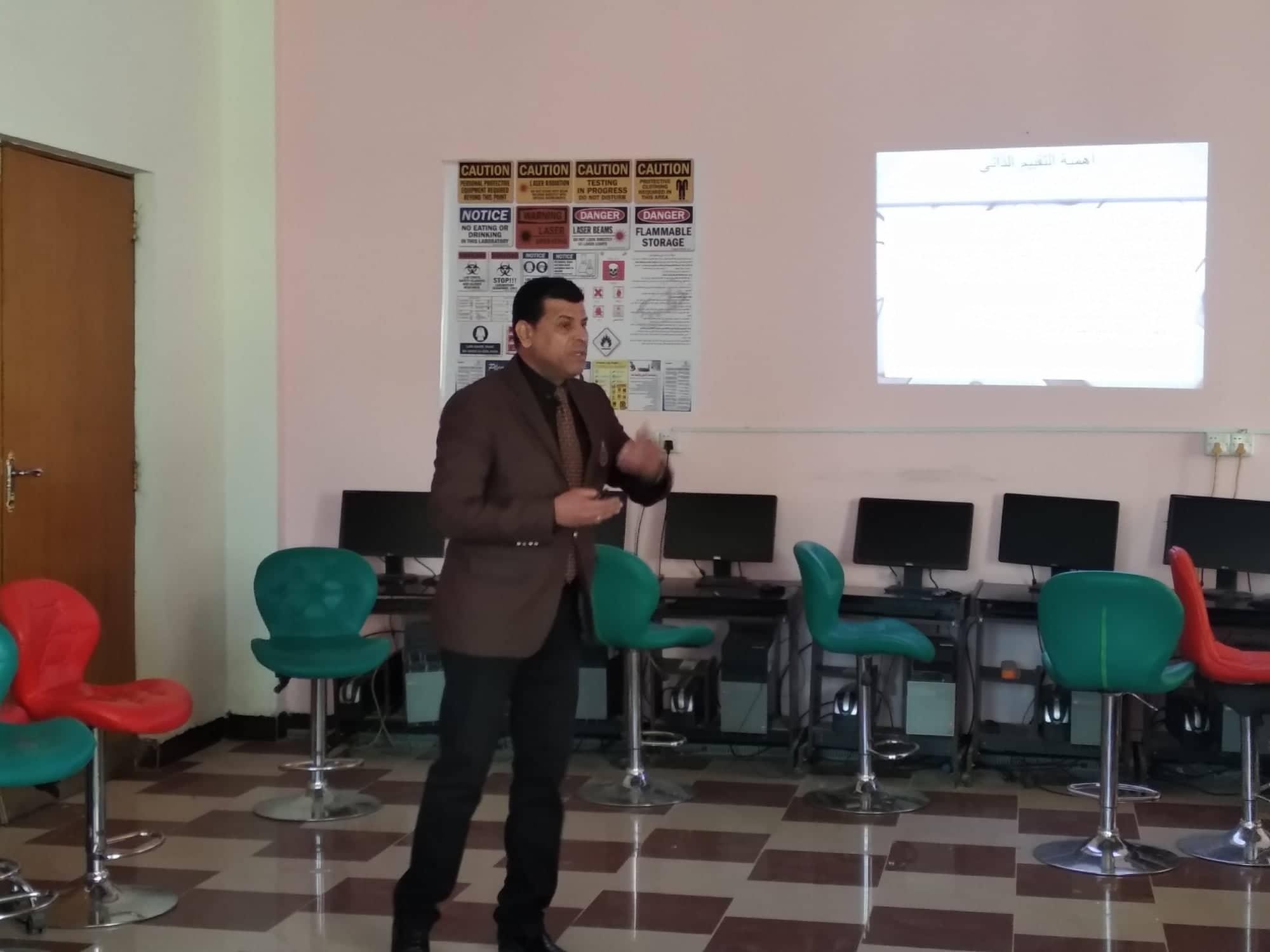 كلية التربية للعلوم الصرفة تقيم دورة تدريبية عن كيفية كتابة التقرير الذاتي في المختبرات التعليمية